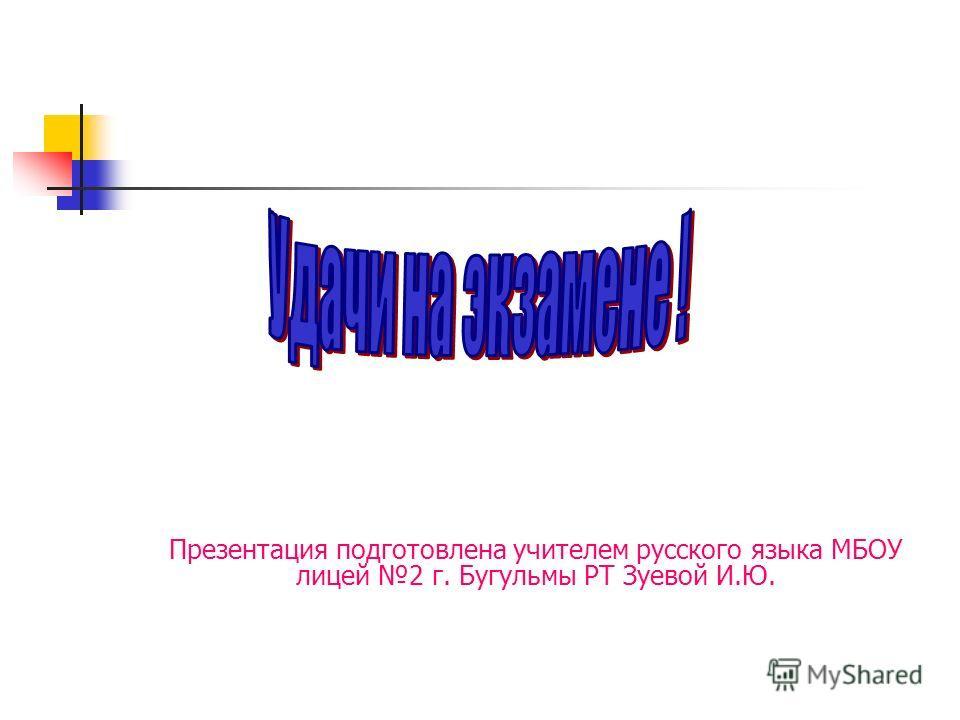 Презентация подготовлена учителем русского языка МБОУ лицей 2 г. Бугульмы РТ Зуевой И.Ю.