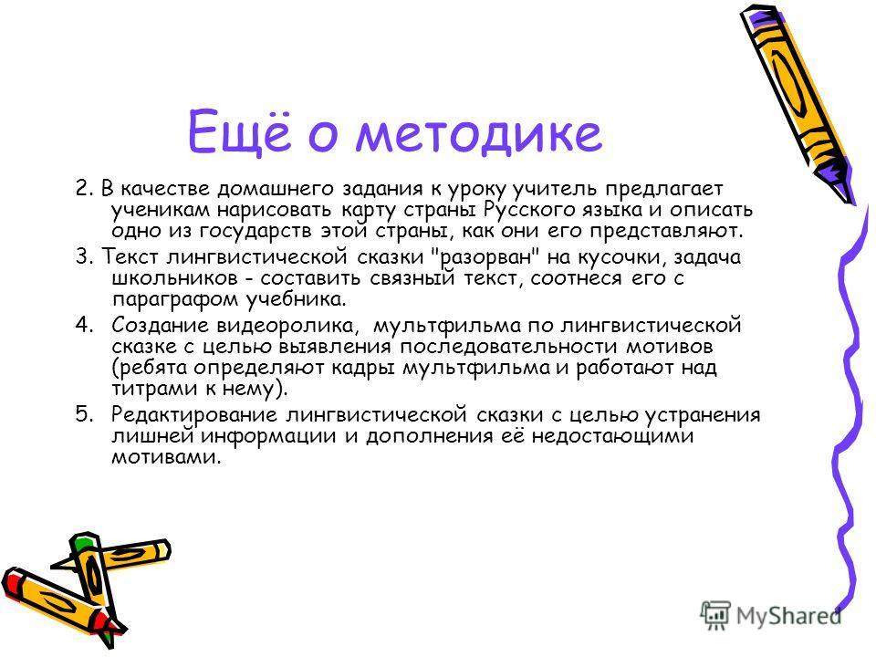 Ещё о методике 2. В качестве домашнего задания к уроку учитель предлагает ученикам нарисовать карту страны Русского языка и описать одно из государств этой страны, как они его представляют. 3. Текст лингвистической сказки