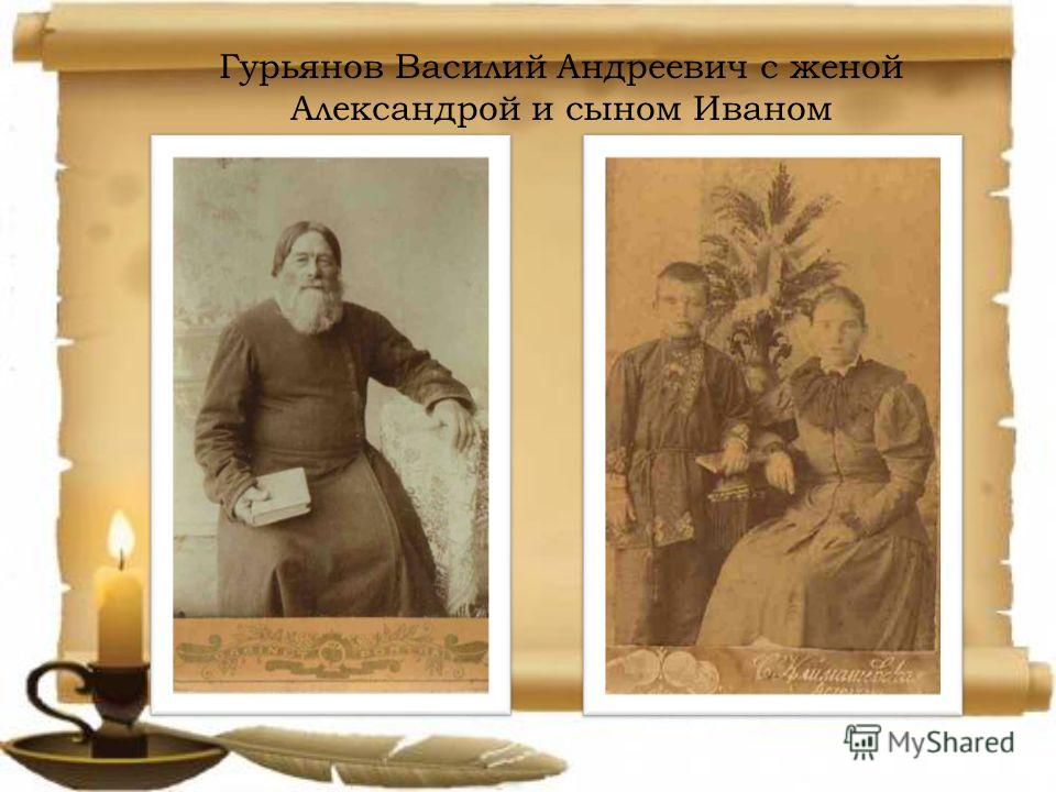 Гурьянов Василий Андреевич с женой Александрой и сыном Иваном