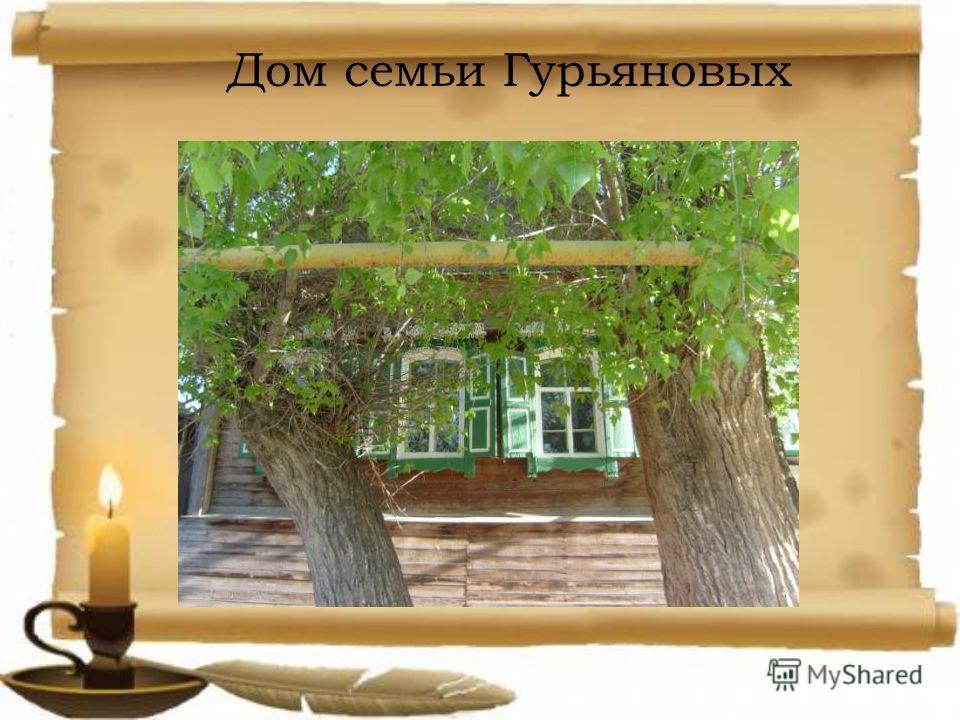 Дом семьи Гурьяновых