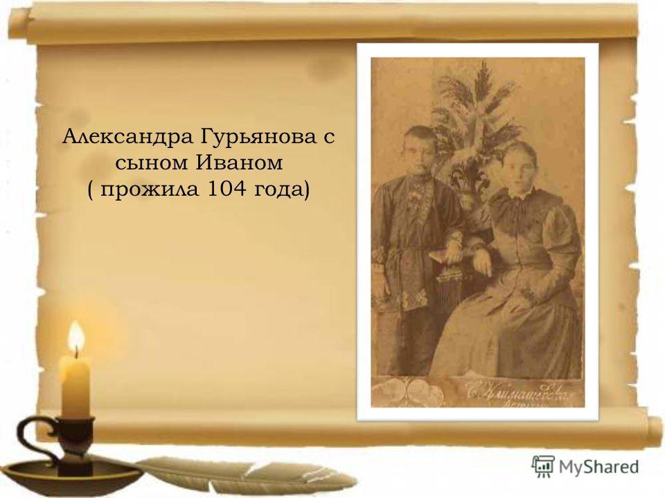 Александра Гурьянова с сыном Иваном ( прожила 104 года)