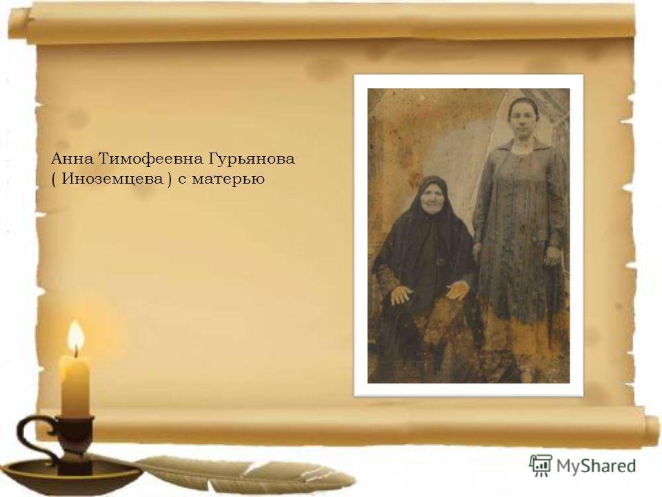 Анна Тимофеевна Гурьянова ( Иноземцева ) с матерью