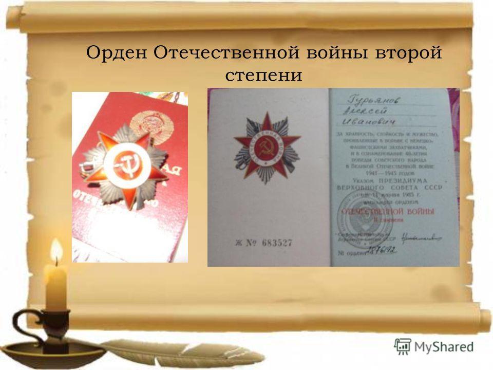 Орден Отечественной войны второй степени
