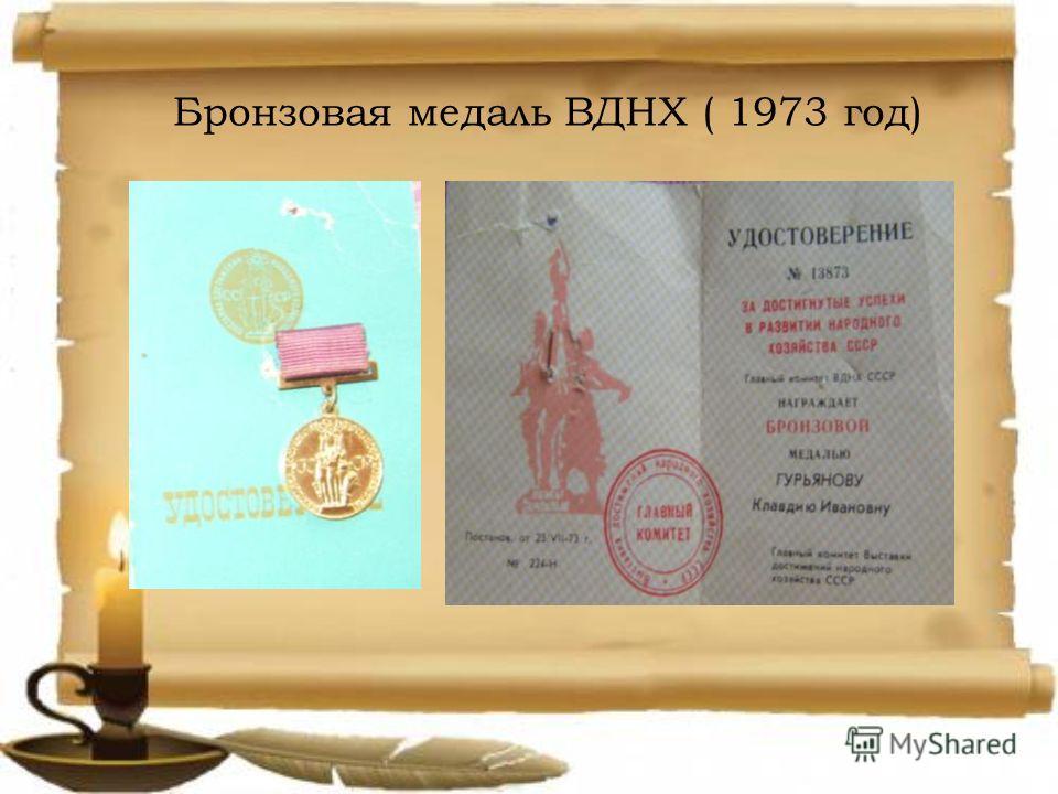 Бронзовая медаль ВДНХ ( 1973 год)