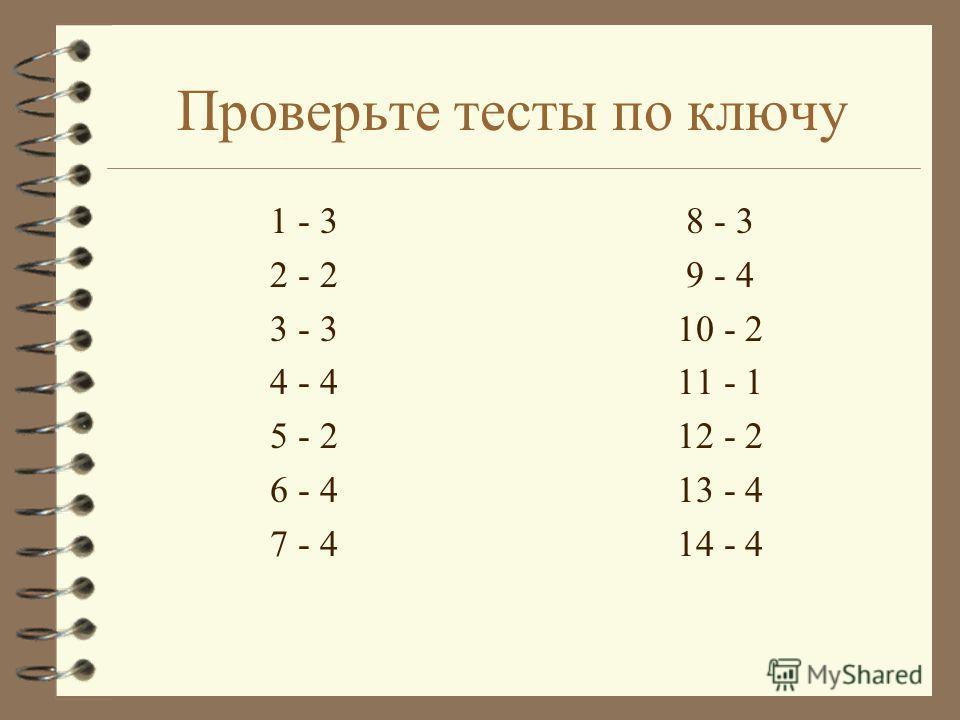 Домашнее задание 4 Лекции 3,4 + таблицы 1,2 + приложение 3. 4 Практикум, занятие 4 - 10, 17. 4 Тесты ЕГЭ по теме.