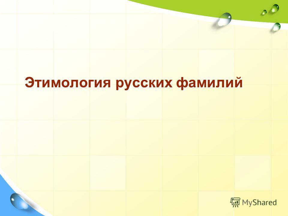 Этимология русских фамилий