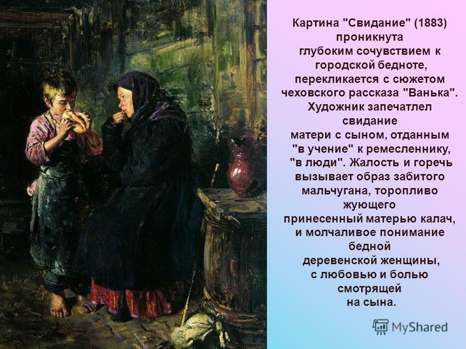свидание с матерью рассказ
