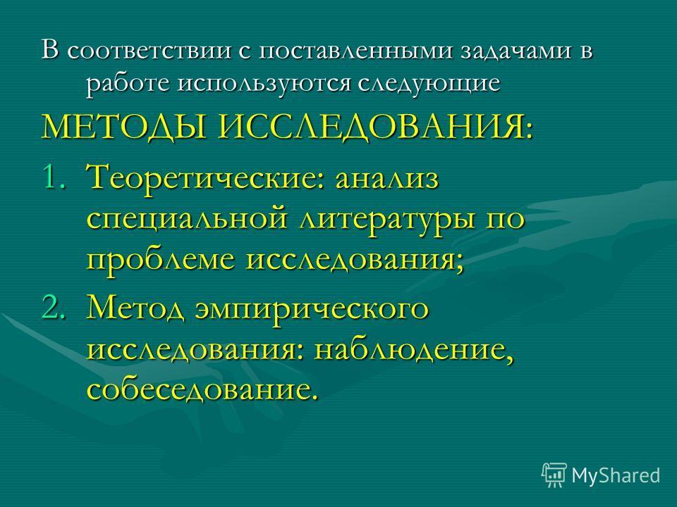 формулы приветствия прощания и знакомства в русском этикете