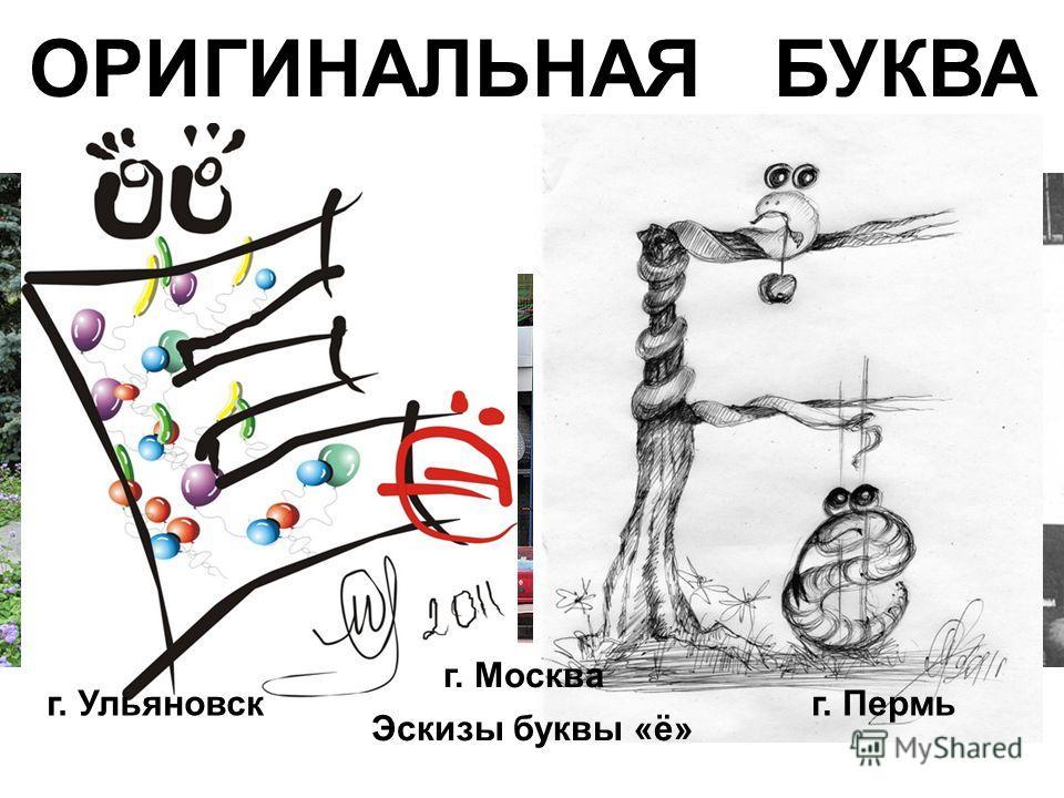 ОРИГИНАЛЬНАЯ БУКВА г. Ульяновск г. Москва г. Пермь Эскизы буквы «ё»