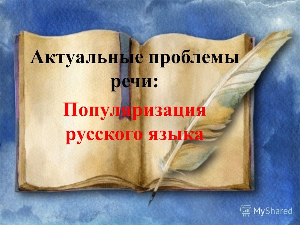 Актуальные проблемы речи: Популяризация русского языка