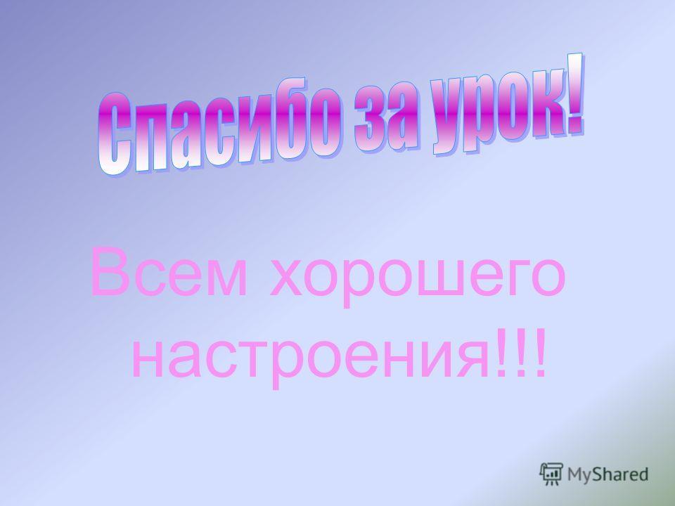 Всем хорошего настроения!!!