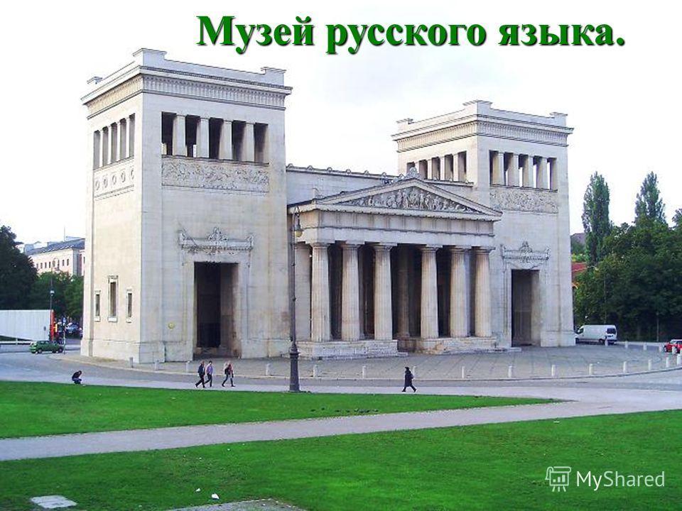 Музей русского языка.
