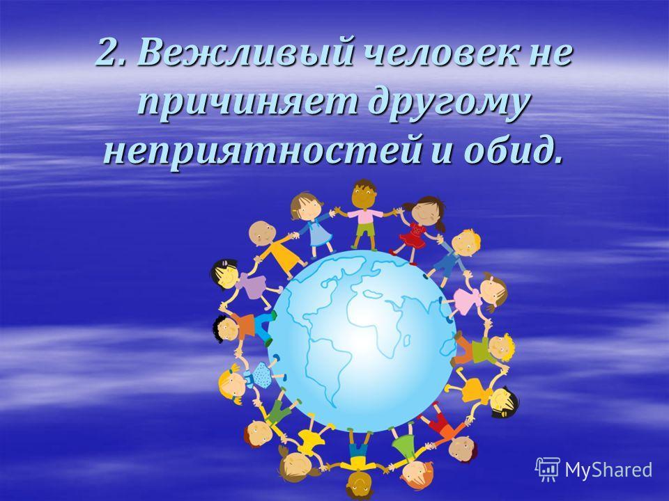 1. Помните, в вежливости проявляется отношение к другим людям