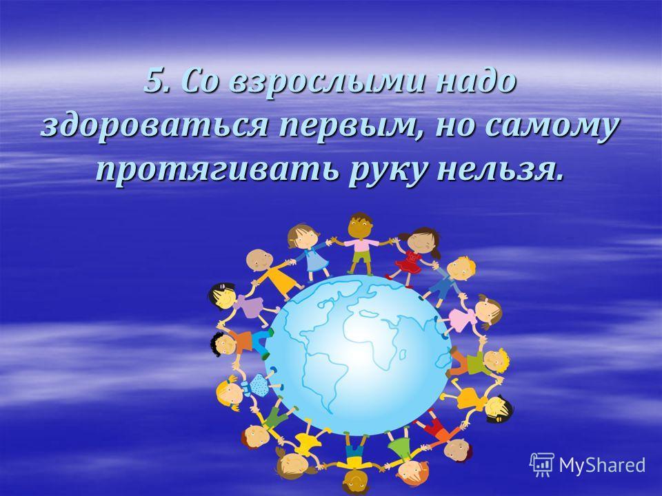 4. Вежливый человек всегда здоровается и прощается. Невежливо не ответить на приветствие.