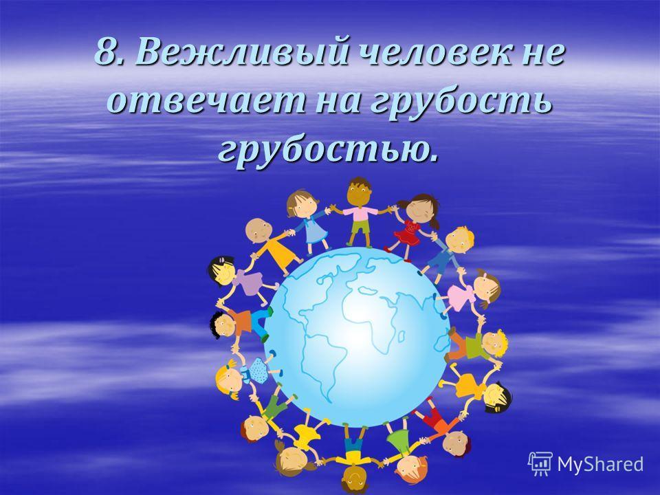 7. Не спорь с товарищем по пустякам, не ссорься, старайся работать и играть дружно.