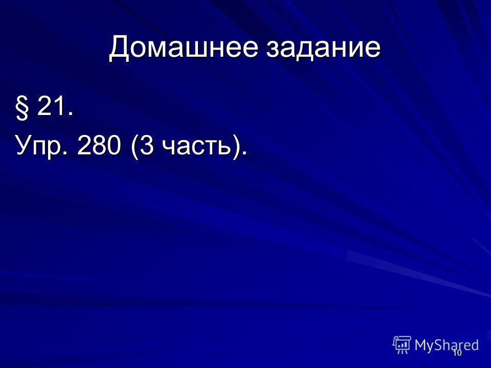 Домашнее задание § 21. Упр. 280 (3 часть). 10