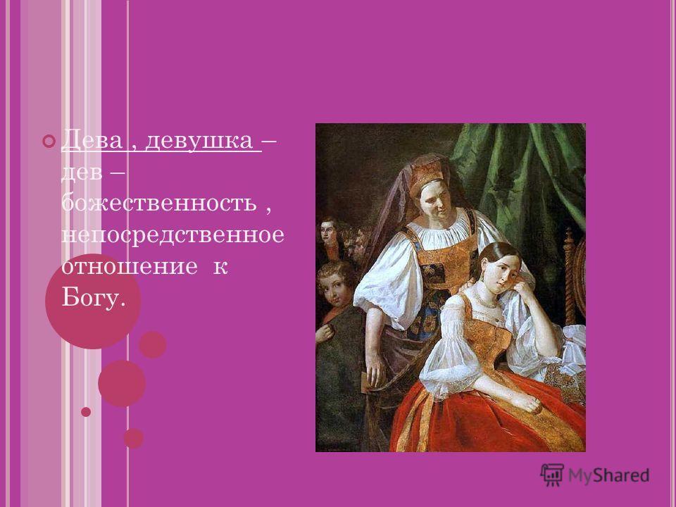 Дева, девушка – дев – божественность, непосредственное отношение к Богу.