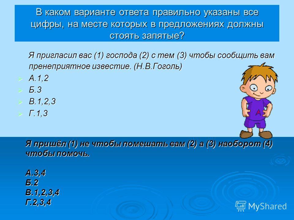 В каком варианте ответа правильно указаны все цифры, на месте которых в предложениях должны стоять запятые? Я пригласил вас (1) господа (2) с тем (3) чтобы сообщить вам пренеприятное известие. (Н.В.Гоголь) Я пригласил вас (1) господа (2) с тем (3) чт