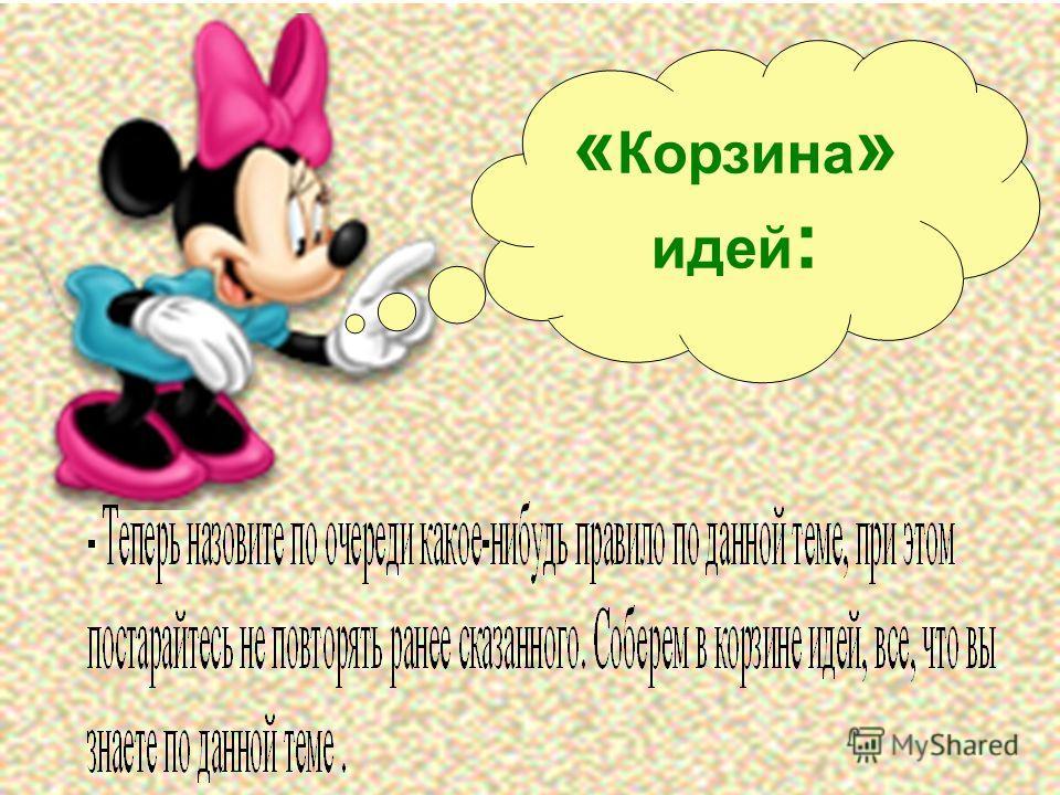 « Корзина » идей :