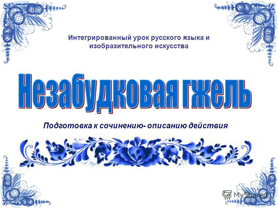 Подготовка к сочинению- описанию действия Интегрированный урок русского языка и изобразительного искусства