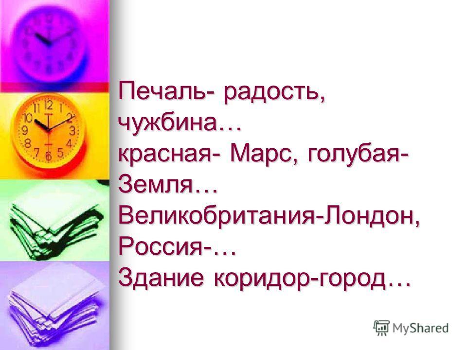 Печаль- радость, чужбина… красная- Марс, голубая- Земля… Великобритания-Лондон, Россия-… Здание коридор-город…
