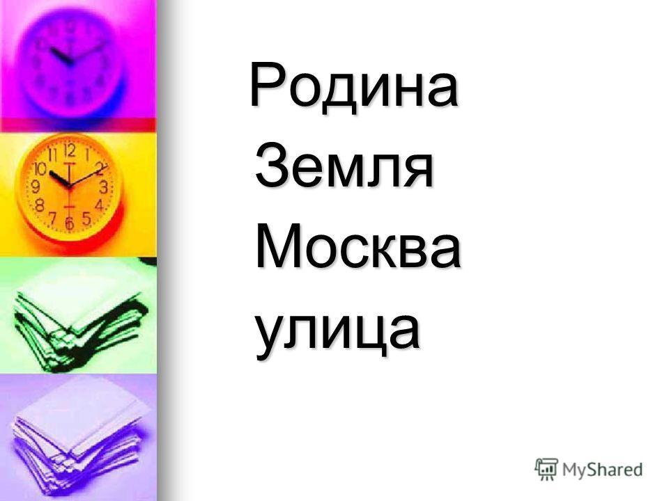 Родина Родина Земля Земля Москва Москва улица улица