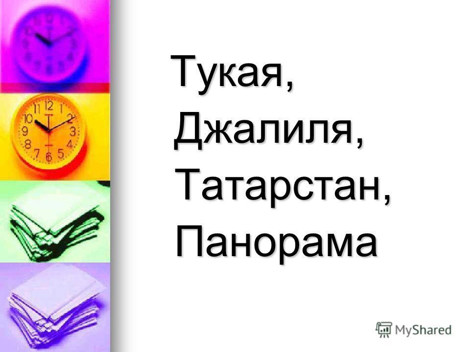 Тукая, Тукая, Джалиля, Джалиля, Татарстан, Татарстан, Панорама Панорама