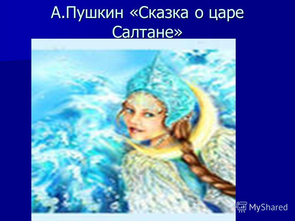 А.Пушкин «Сказка о царе Салтане»