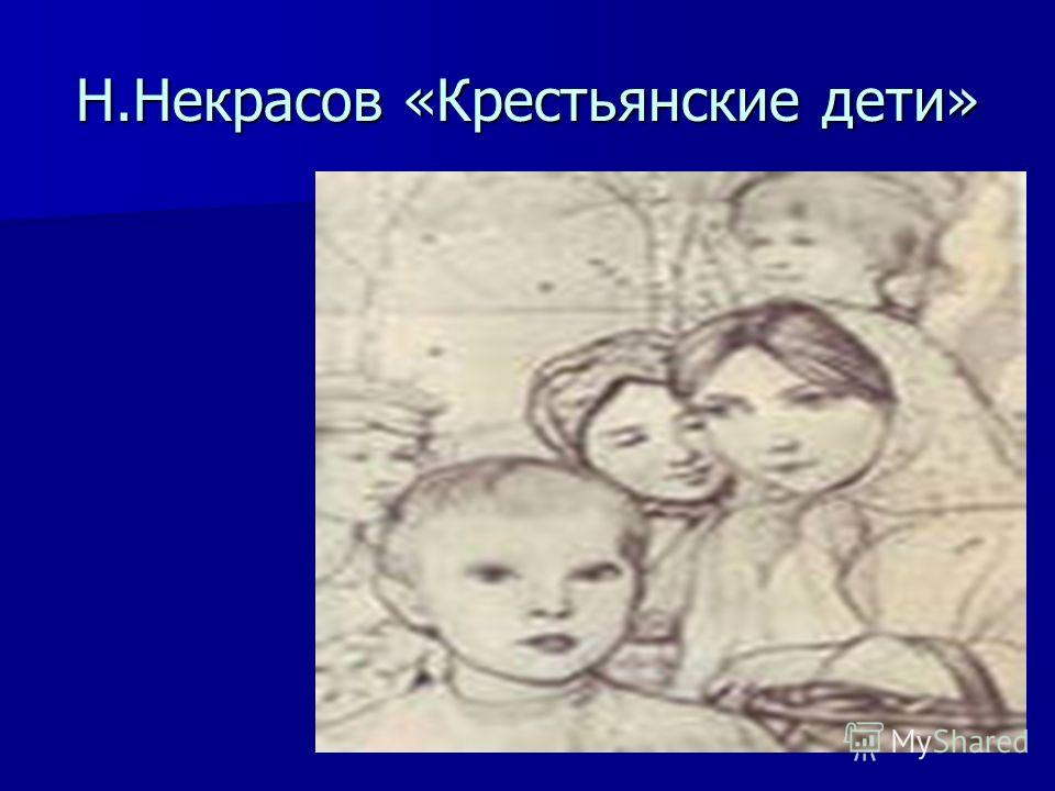 Н.Некрасов «Крестьянские дети»