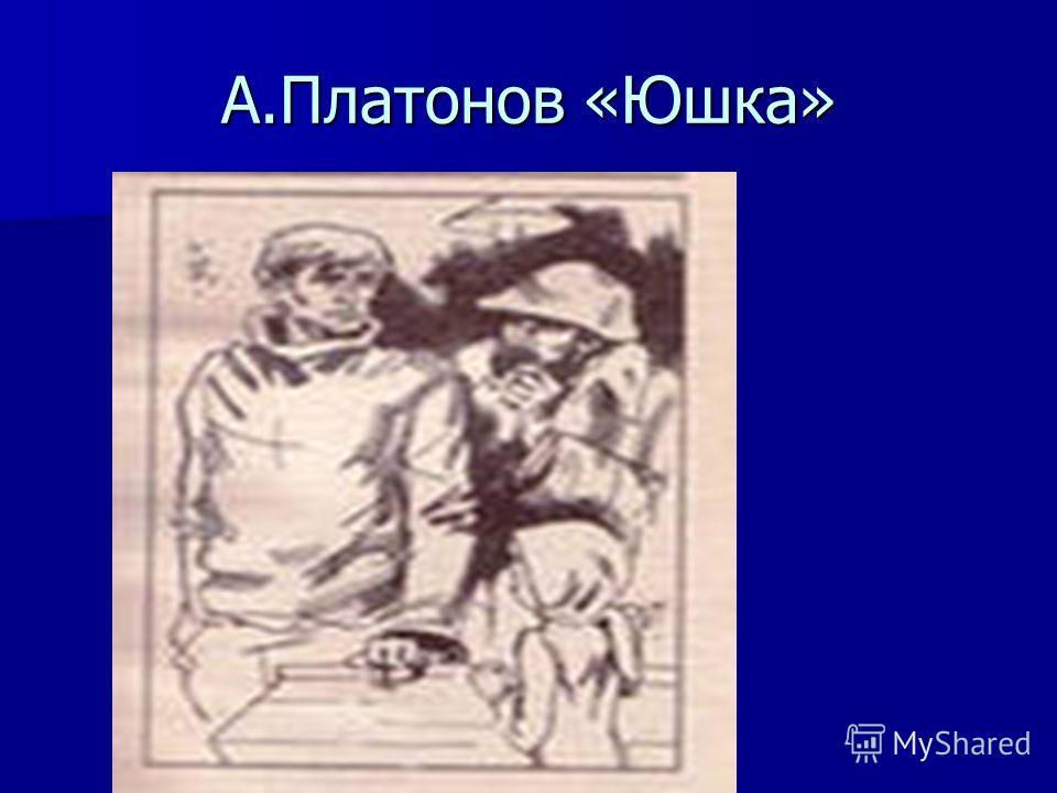 А.Платонов «Юшка»