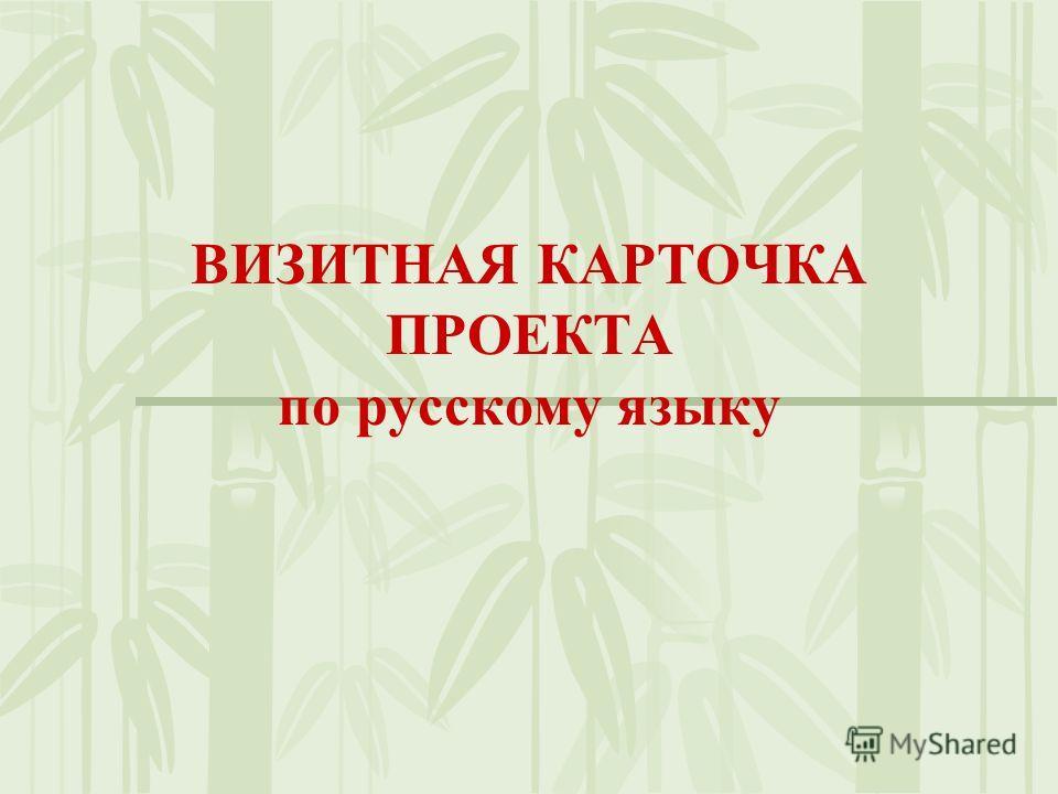 ВИЗИТНАЯ КАРТОЧКА ПРОЕКТА по русскому языку