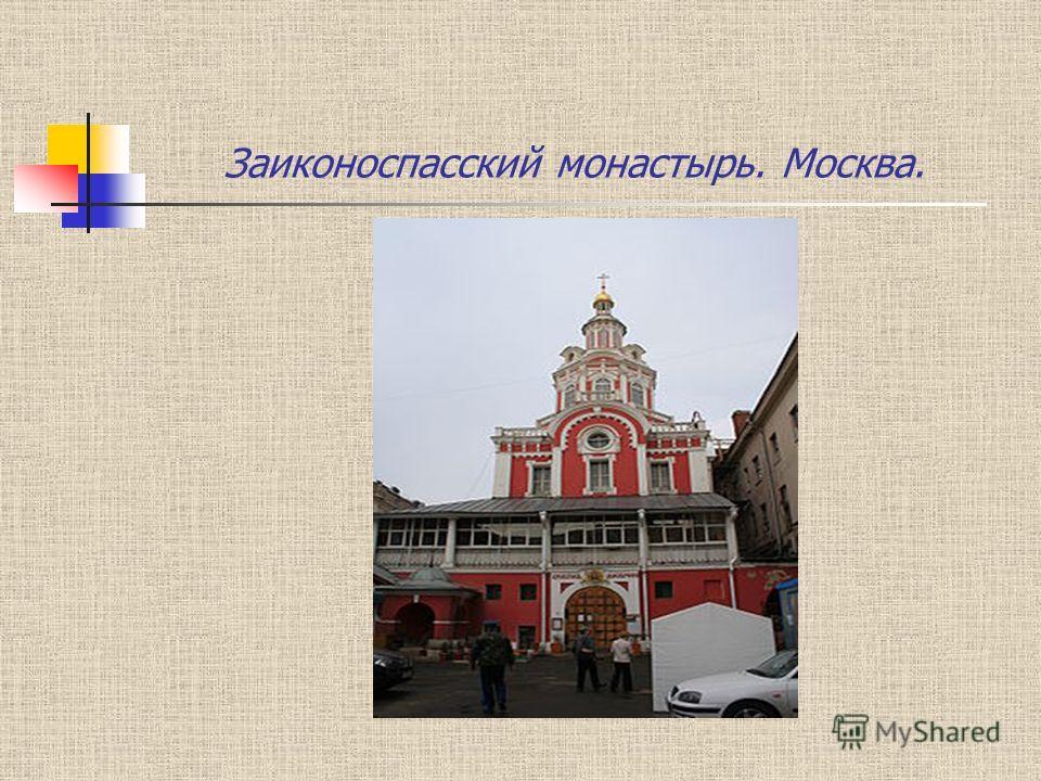 Заиконоспасский монастырь. Москва.