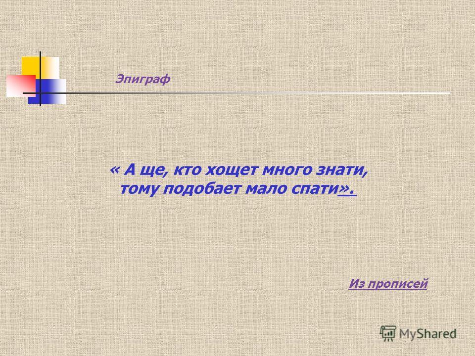« А ще, кто хощет много знати, тому подобает мало спати». Эпиграф Из прописей