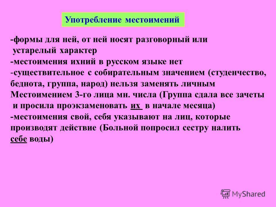Употребление местоимений -формы для ней, от ней носят разговорный или устарелый характер -местоимения ихний в русском языке нет -существительное с собирательным значением (студенчество, беднота, группа, народ) нельзя заменять личным Местоимением 3-го