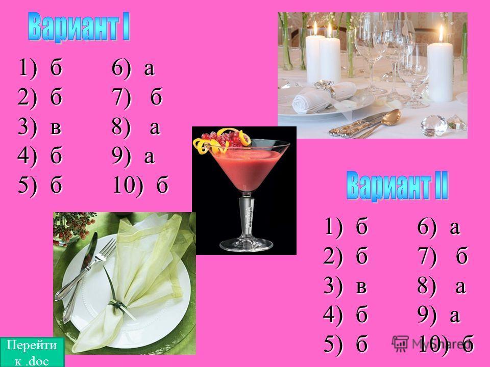 1) б 6) а 2) б 7) б 3) в 8) а 4) б 9) а 5) б 10) б 1) б 6) а 2) б 7) б 3) в 8) а 4) б 9) а 5) б 10) б Перейти к.doc