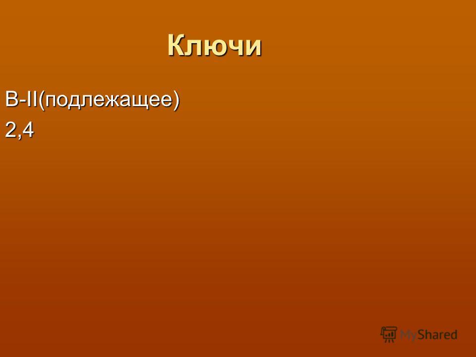 Ключи В-II(подлежащее) 2,4