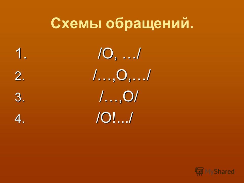 Схемы обращений. 1. /О, …/ 2. /…,О,…/ 3. /…,О/ 4. /О!.../