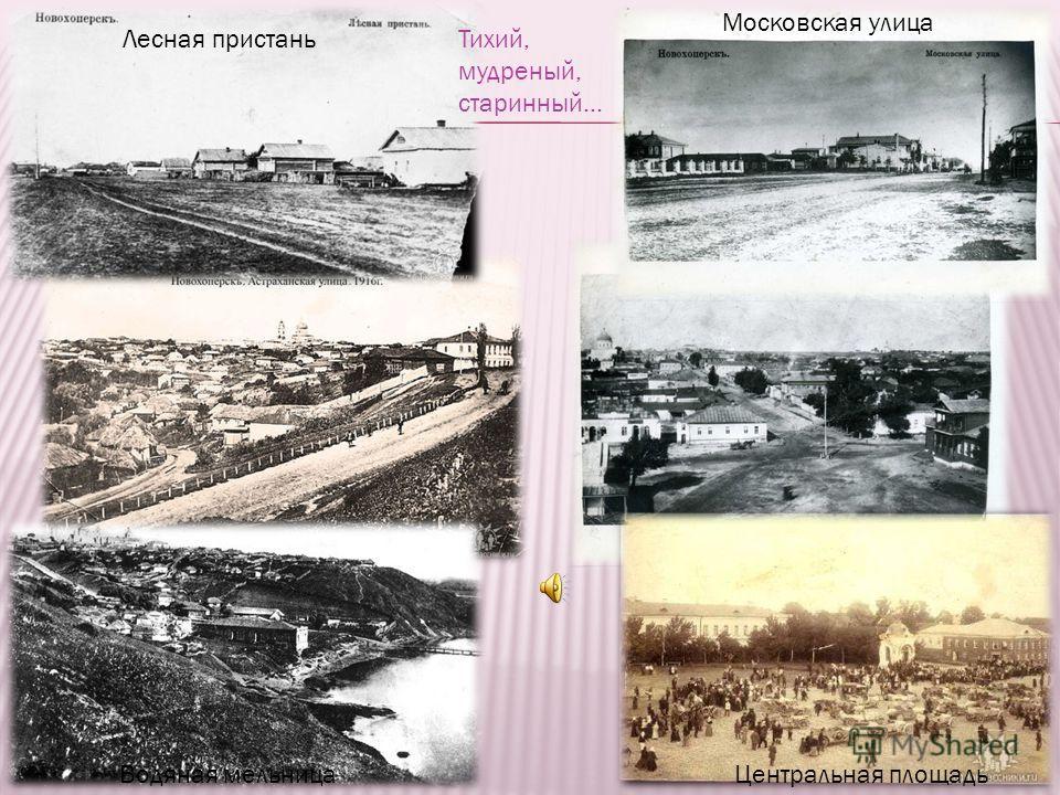Лесная пристань Московская улица Водяная мельницаЦентральная площадь Тихий, мудреный, старинный…