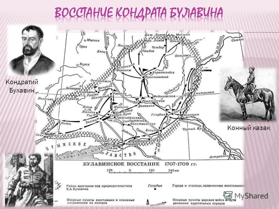 Кондратий Булавин Конный казак