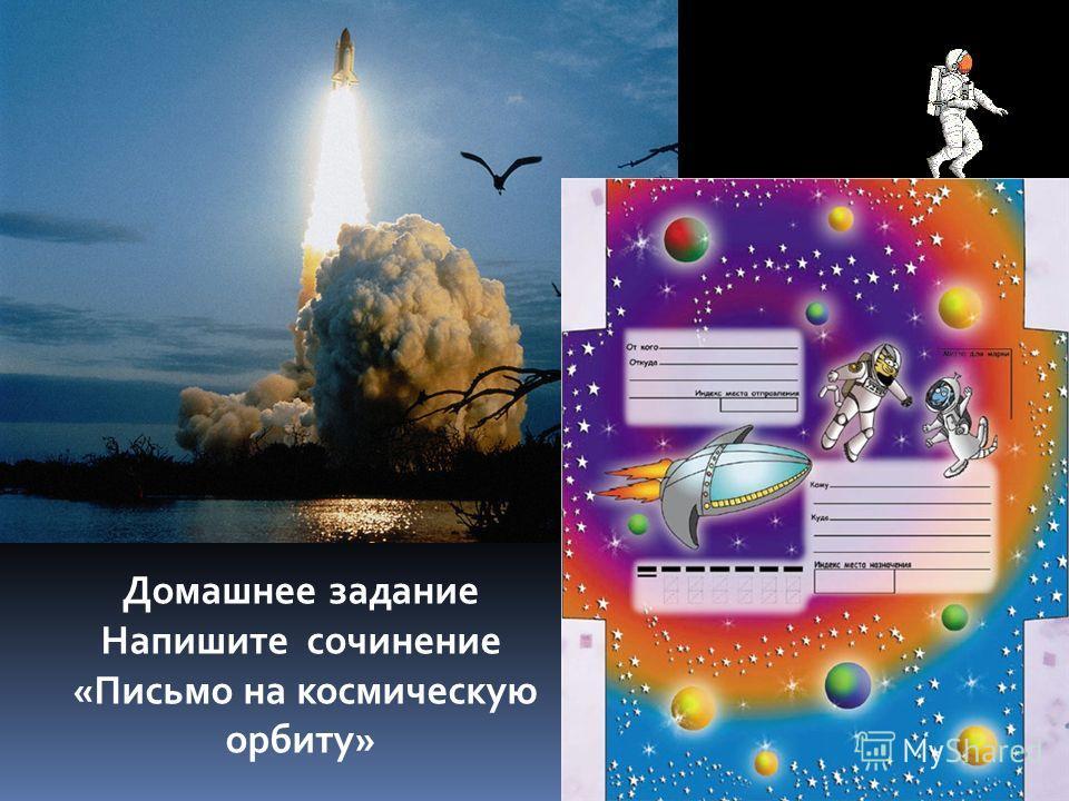 Домашнее задание Напишите сочинение «Письмо на космическую орбиту»