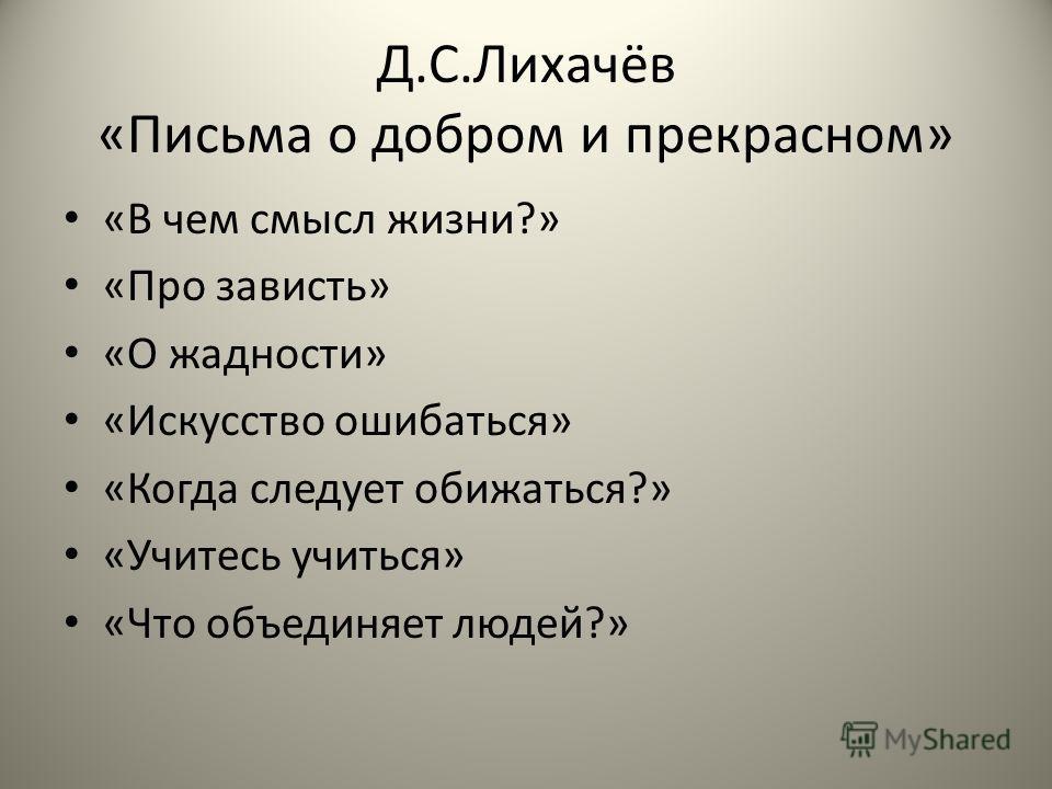 Д.С.Лихачёв «Письма о добром и прекрасном» «В чем смысл жизни?» «Про зависть» «О жадности» «Искусство ошибаться» «Когда следует обижаться?» «Учитесь учиться» «Что объединяет людей?»