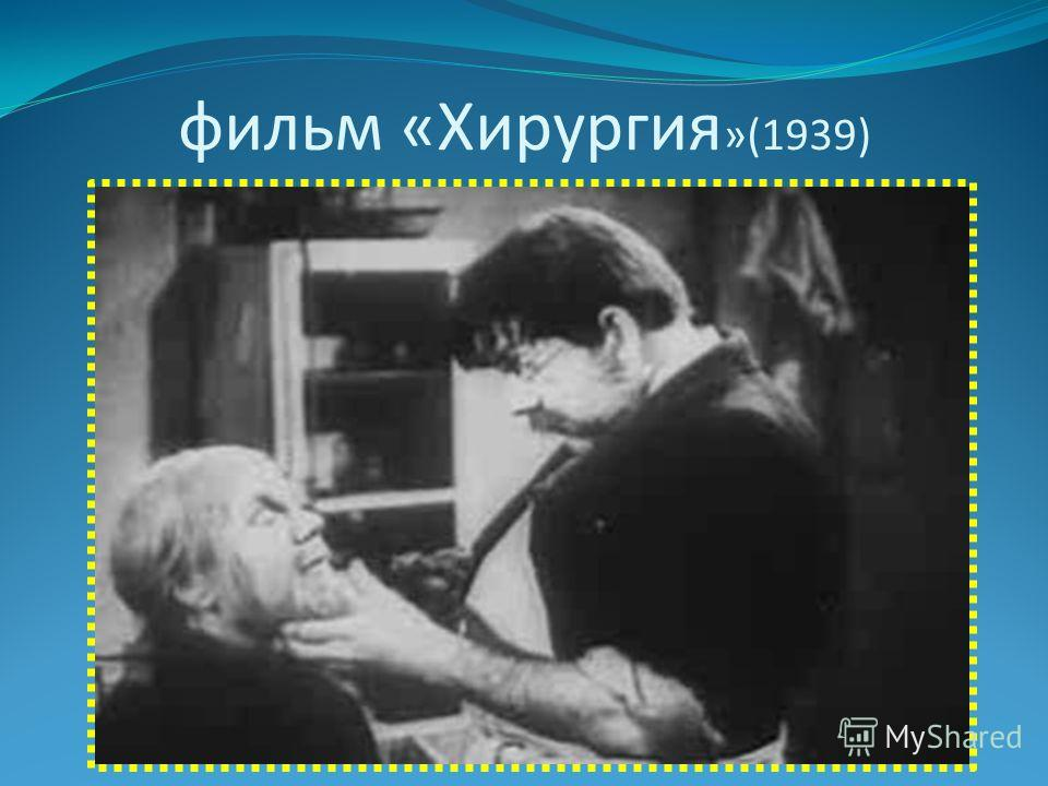 фильм «Хирургия »(1939)