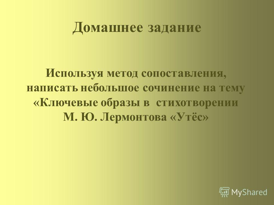 Домашнее задание Используя метод сопоставления, написать небольшое сочинение на тему «Ключевые образы в стихотворении М. Ю. Лермонтова «Утёс»