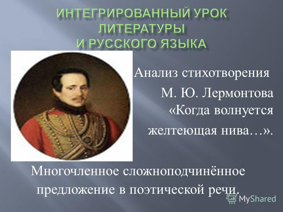 Основные Темы И Мотивы Лирики М.Ю.Лермонтова Презентация