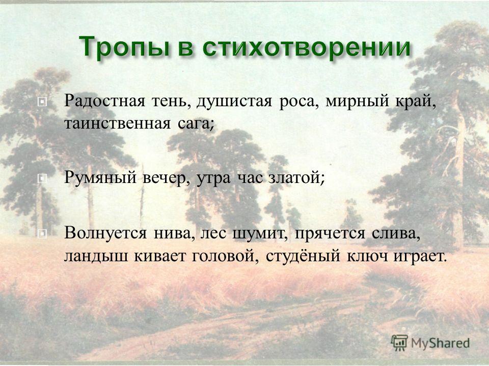 Когда волнуется желтеющая нива … И свежий лес шумит при звуке ветерка, И прячется в саду малиновая слива Под тенью сладостной зеленого листка ; Когда росой обрызганный душистой, Румяным вечером иль утра в час златой, Из - под куста мне ландыш серебри