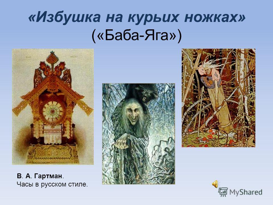 «Избушка на курьих ножках» («Баба-Яга») В. А. Гартман. Часы в русском стиле.