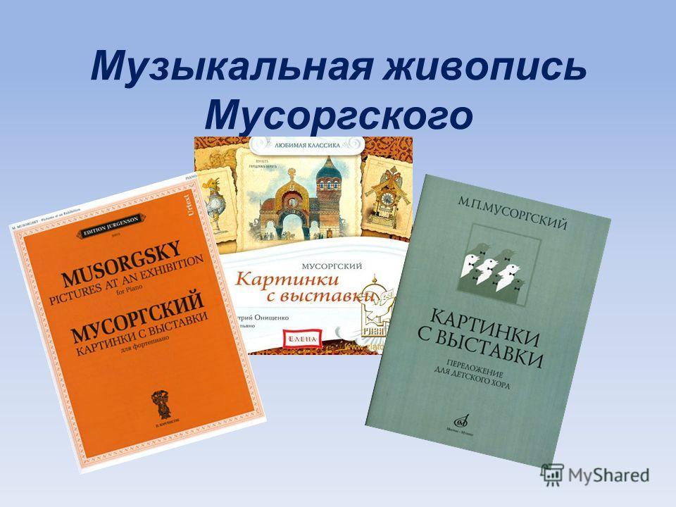 Музыкальная живопись Мусоргского