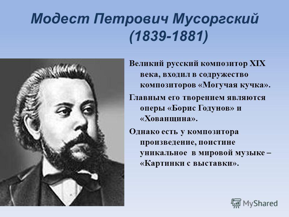Модест петрович мусоргский 1839 1881
