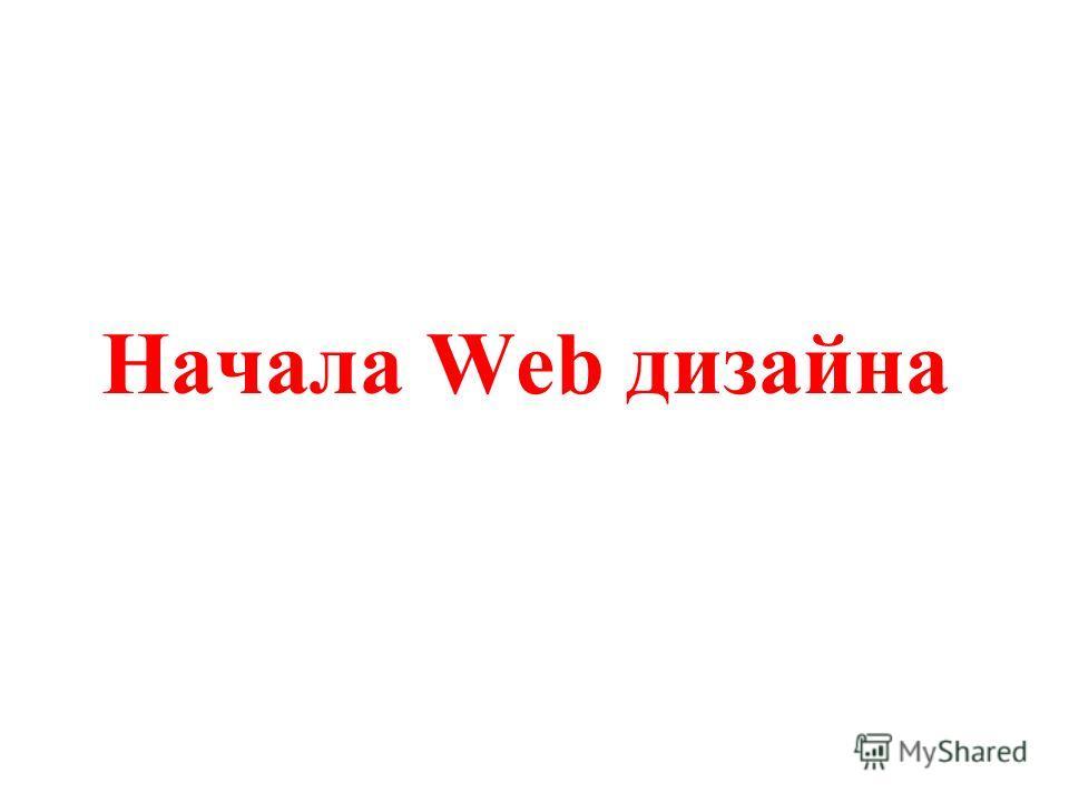 Начала Web дизайна