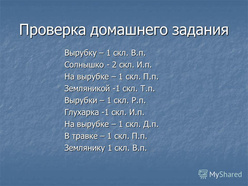 Проверка домашнего задания Вырубку – 1 скл. В.п. Солнышко - 2 скл. И.п. На вырубке – 1 скл. П.п. Земляникой -1 скл. Т.п. Вырубки – 1 скл. Р.п. Глухарка -1 скл. И.п. На вырубке – 1 скл. Д.п. В травке – 1 скл. П.п. Землянику 1 скл. В.п.